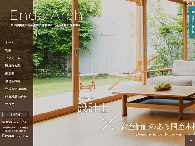 遠藤建築設計事務所