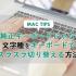 MACで純正キーボードじゃない時に、文字種をキーボードでスラスラ切り替える方法